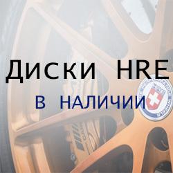 Диски HRE P101