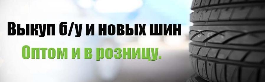 Выкуп шин в Москве
